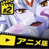 <Mシチュ作品紹介> もんむす・くえすと#2「魅凪・バビロンの大淫婦」